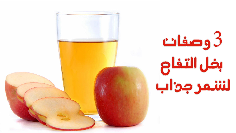 فوائد خل التفاح للجسم