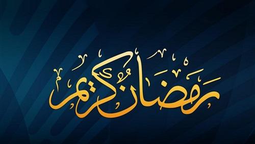 اشهر اغاني شهر رمضان الحديثة