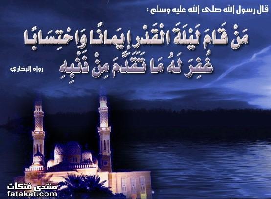 فضل شهر رمضان وليلة القدر