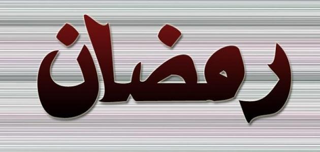 هل شهر رمضان كان قبل الإسلام
