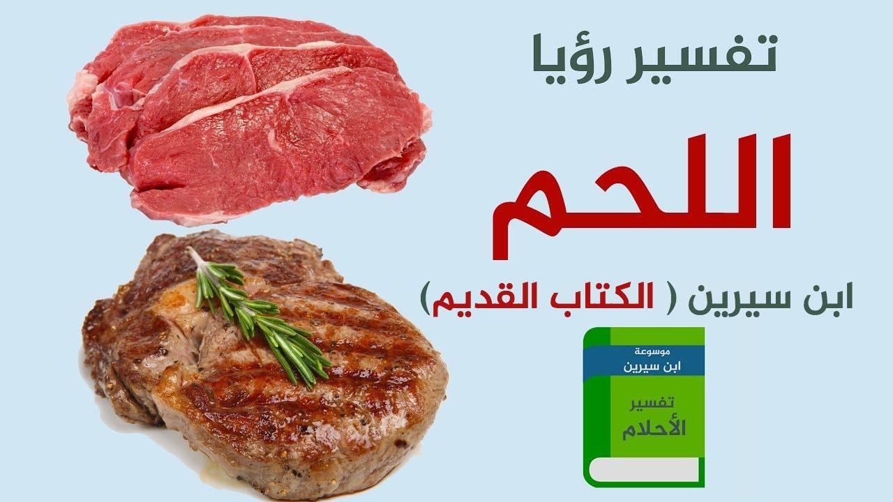 تفسير حلم رؤية اللحم في المنام