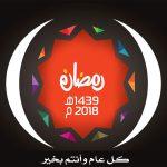 موعد شهر رمضان 2019/1439 في الدول العربية