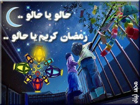 كلمات اغانى شهر رمضان المبارك