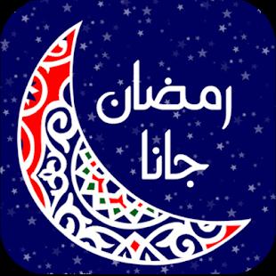 اشهر اغاني شهر رمضان القديمة