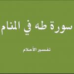 تفسير رؤية قراءة سوره طه فى المنام لابن سيرين والنابلسي