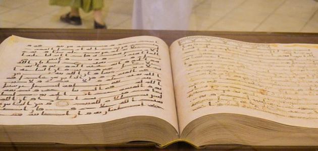 مراحل تدوين القرآن الكريم