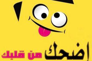 اجمل نكت تونسية تقتل بالضحك