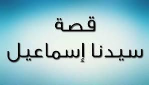 قصة سيدنا إسماعيل عليه السلام