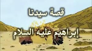 قصة سيدنا ابراهيم عليه السلام مع ابنه اسماعيل وبناء الكعبة