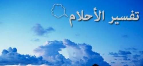 تفسير رؤية قراءة سورة الأعلى فى الحلم لابن سيرين وابن شاهين
