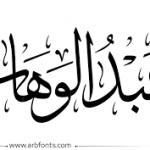 معنى اسم عبد الوهاب
