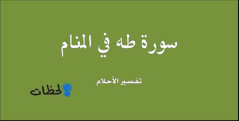 تفسير حلم قراءة سورة طه في المنام لابن سيرين وابن شاهين