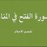 تفسير معني حلم سورة الفتح في الحلم لابن سيرين وابن شاهين