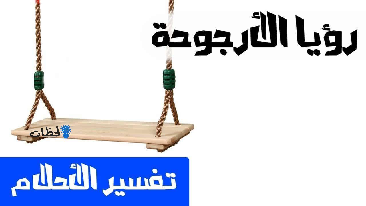 تفسير معني حلم ركوب الأرجوحة في الحلم لابن سيرين وابن شاهين