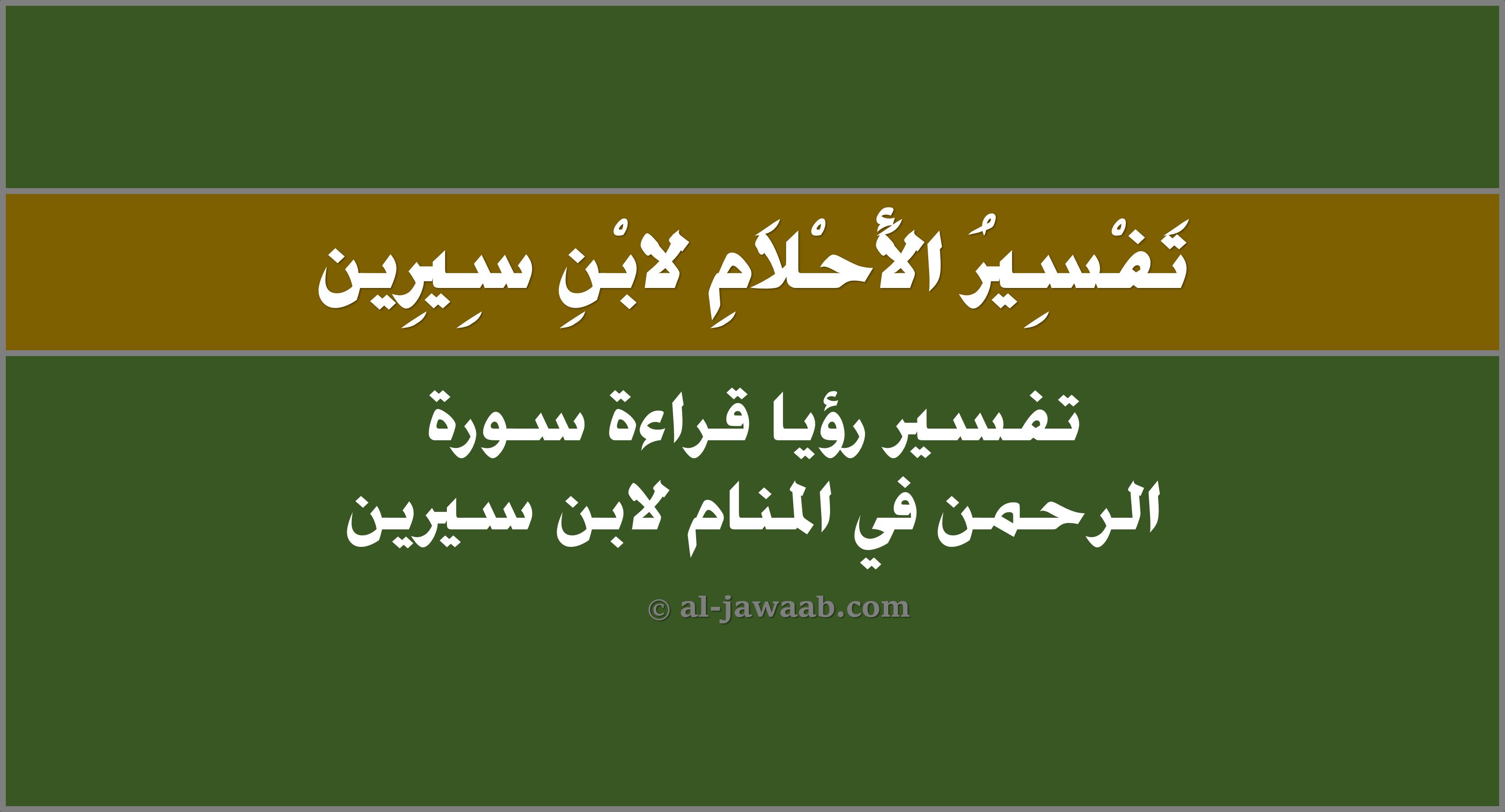 تفسير رؤية قراءة سورة الرحمن فى المنام لابن سيرين وابن شاهين