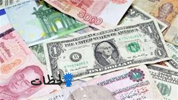 أسعار العملات العربية والأجنبية اليوم الاربعاء 26/12/2019