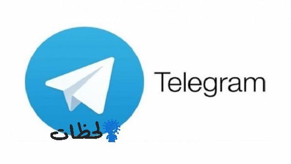 """تحديث تليجرام الجديد """"للجروبات"""".. تعرف على مميزاته!"""
