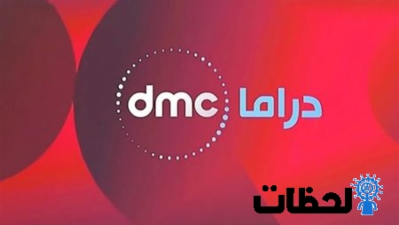 تردد قناة دي ام سي دراما dmc drama الجديد 2019