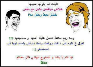 نكت مضحكة مصرية 2020 Musiqaa Blog