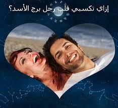 برج الاسد والحب
