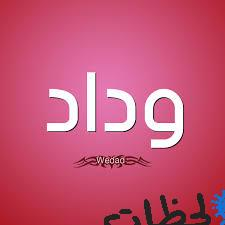 معنى اسم وداد wedad وصفاتها