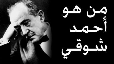 الشاعر احمد شوقي