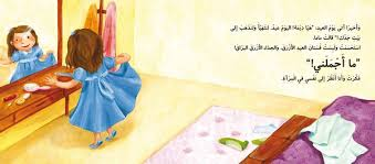قصة حذاء العيد