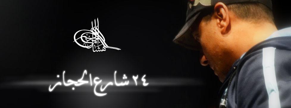 قصائد هشام الجخ
