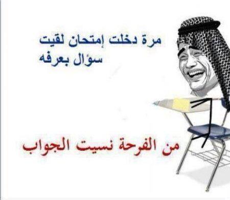صور مكتوب عليها نكت مضحكة عن الأمتحانات