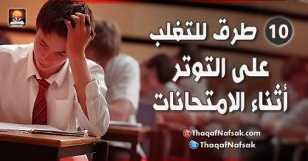 دعاء قبل الامتحان
