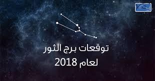 توقعات برج الثور لشهر مارس 2019