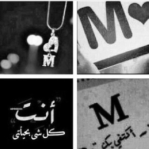 صور حرف M 2020 صور رومانسية حرف M 2019
