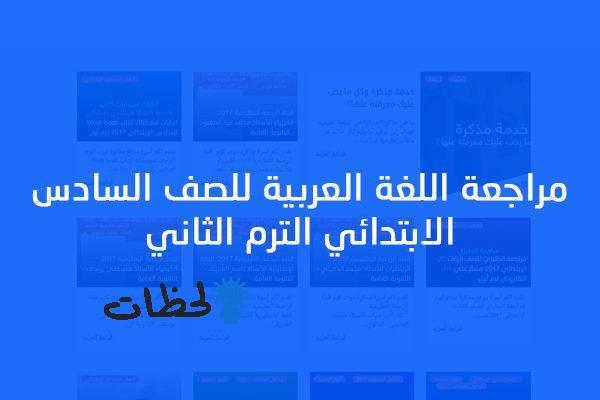 مراجعة لغة عربية للصف السادس الابتدائي الترم الثاني بالتفاصيل
