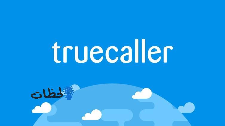 تحميل تطبيق ترو كولر مجانا 2020 – تنزيل truecaller 2020