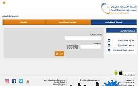 دفع فاتورة الكهرباء في السعودية برقم الحساب – الاستعلام عن فاتورة الكهرباء فى السعودية برقم الهوية