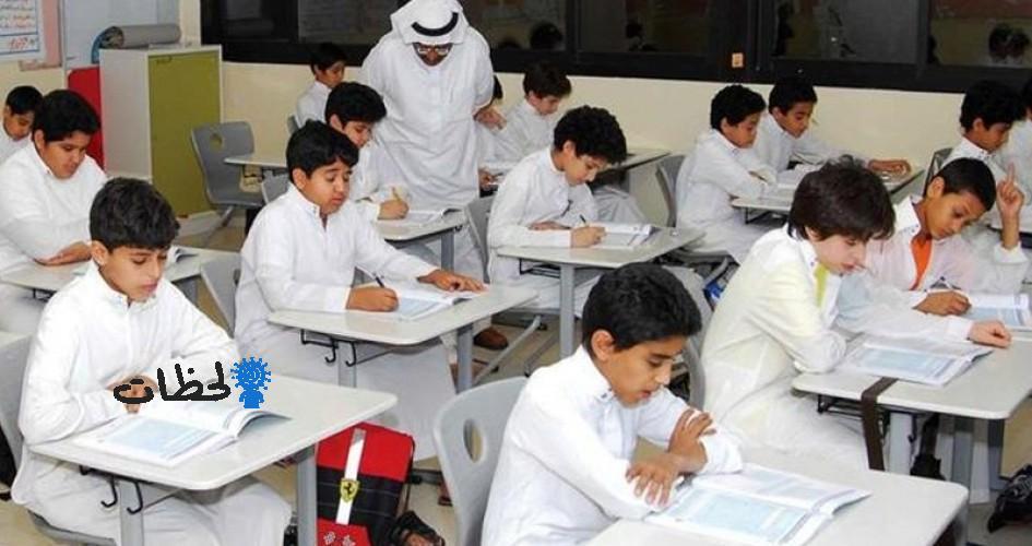 التقويم الدراسي الجديد 1441 2020 فى السعودية – متي يبداء العام الدراسي فى السعودية