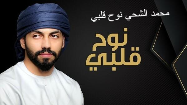 كلمات اغنية نوح قلبي – غناء محمد الشحي