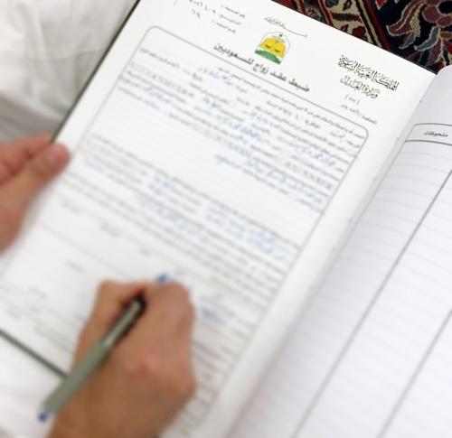 """عقد الزواج الالكتروني السعودي 1441 """" وزارة العدل السعودية توضح المزايا"""